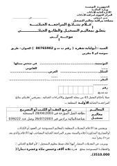 نتائج أبولبابه شقره.doc