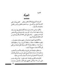 مصطفى محمود .. السيرك.pdf