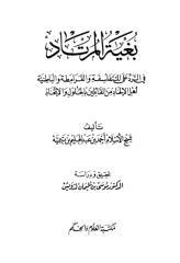 بغية المرتاد.pdf