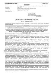 0524 - 162388 Казань, ул. Поперечно-Ноксинская, д.3к1, опора.docx