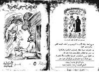 ذهب من السماء الحلقة 5.pdf
