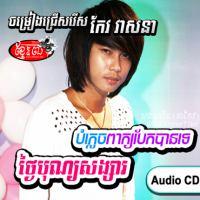 11. Oun Nek Ke Pel Kom Pong Srolanh - Keo Veasna.mp3