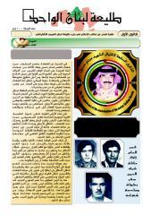 طليعة لبنان ك1  2013  100.pdf