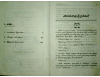 VAIKARAI NIZHALKAL-RAJESHKUMAR-k3.pdf