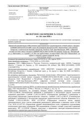 2135 - 54379 Лаишевский р-н, д. Матюшино, ул. Садовая, д. 8, ПЧ.docx
